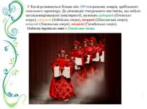 У Китаї розвивається більше ніж 300 театральних жанрів, здебільшого локальног...