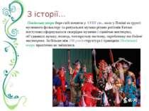 З історії… Пекінська опера бере свій початок у XVIII ст., коли у Пекіні на ґр...