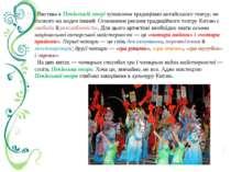 Вистава в Пекінській опері зумовлена традиціями китайського театру, не схожог...