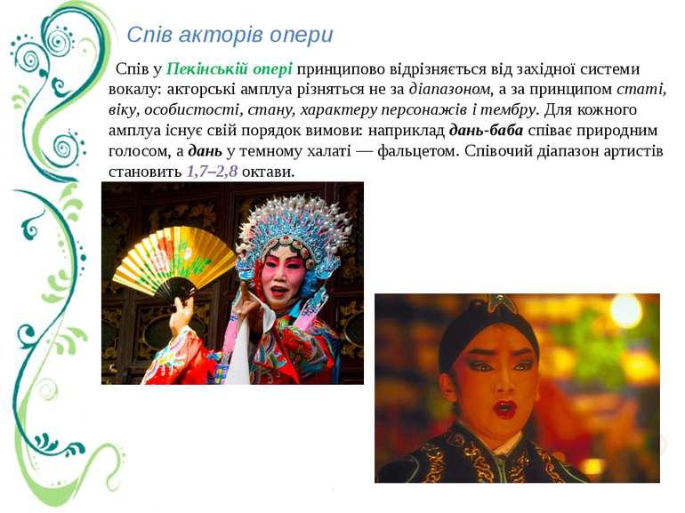 Спів акторів опери Спів у Пекінській опері принципово відрізняється від захід...