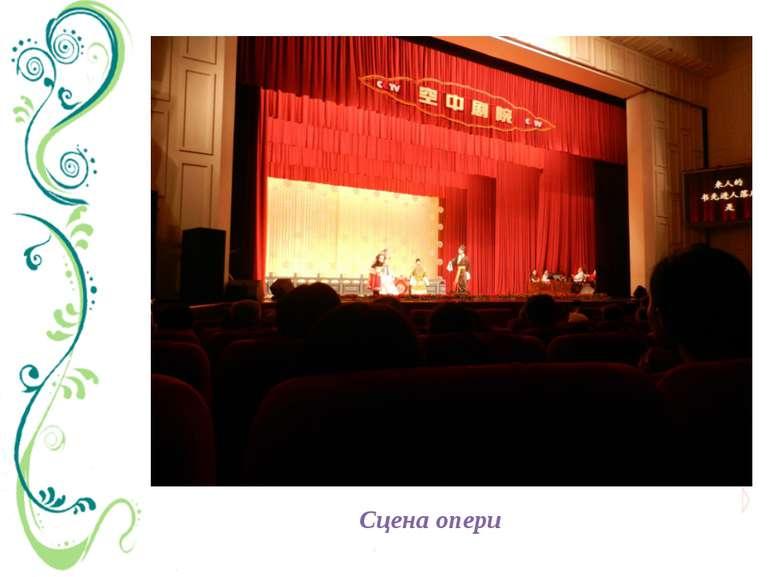 Сцена опери