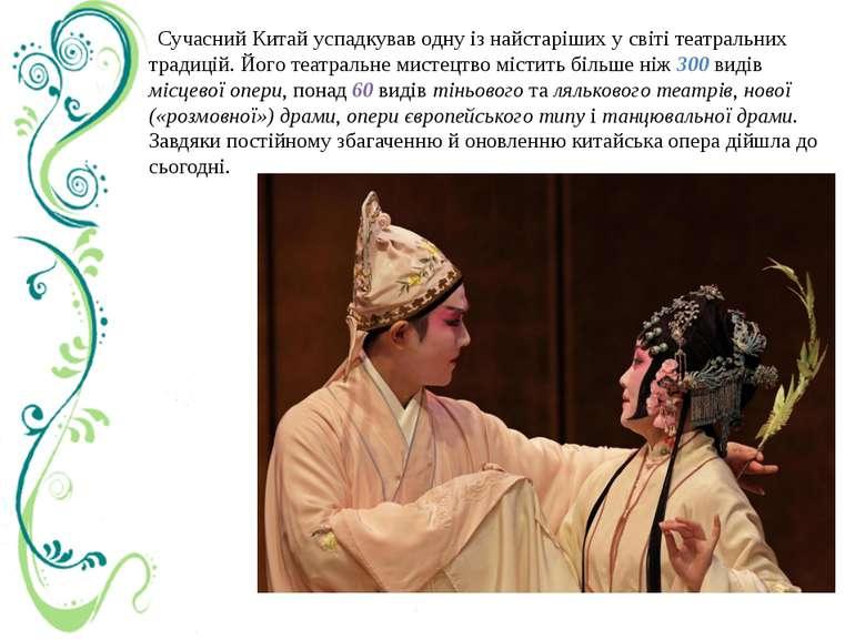 Сучасний Китай успадкував одну із найстаріших у світі театральних традицій. Й...