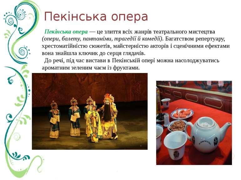 Пекінська опера Пекінська опера — це злиття всіх жанрів театрального мистецтв...