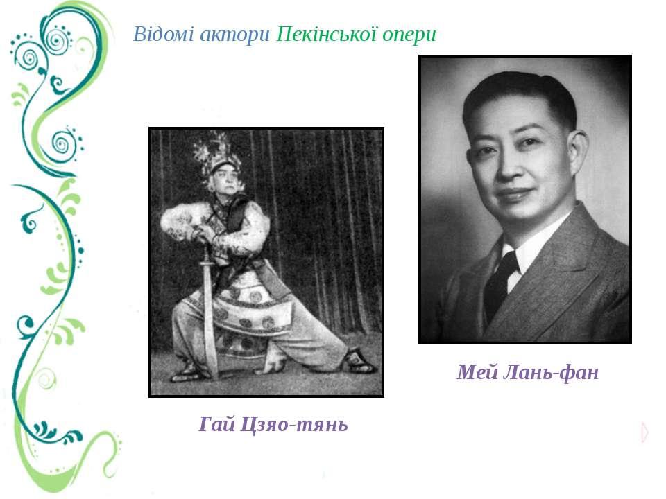 Відомі актори Пекінської опери Мей Лань-фан Гай Цзяо-тянь