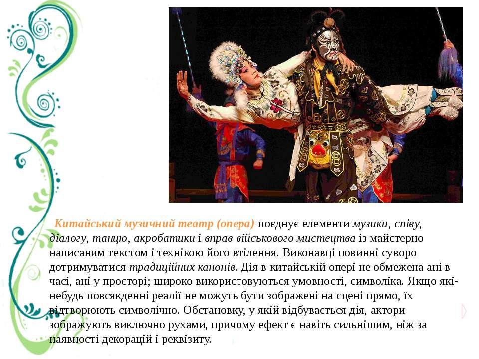 Китайський музичний театр (опера) поєднує елементи музики, співу, діалогу, та...