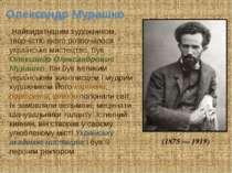Олександр Мурашко Найвидатнішим художником, творчістю якого розпочалося украї...