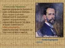Олександр Мурашко прагнув відтворити духовний світ зображуваної людини. Його ...