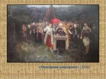 «Похорони кошового» (1990)