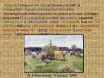 Микола Корнилович був активним учасником Товариства пересувних художніх виста...