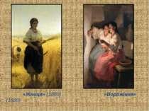 «Жниця» (1889) «Ворожіння» (1888)