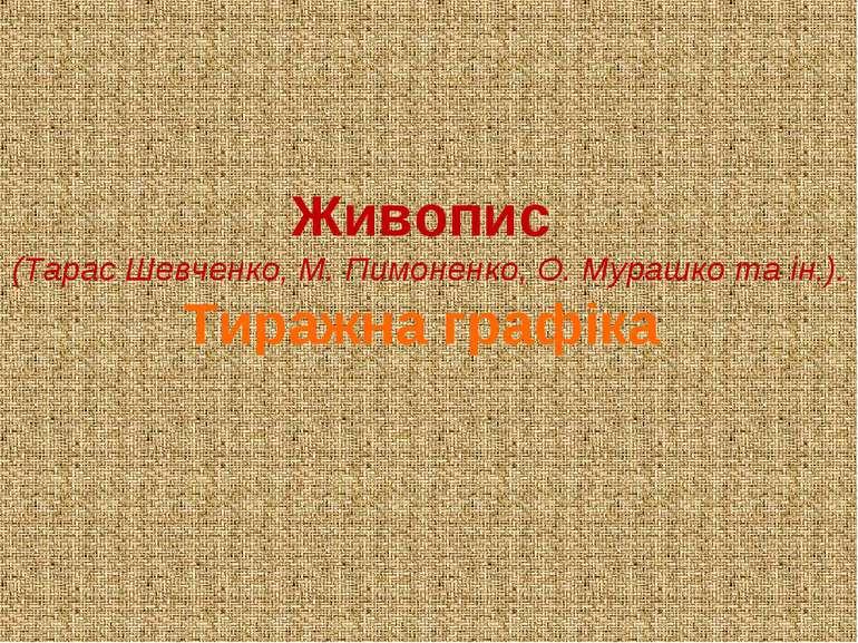 Живопис (Тарас Шевченко, М. Пимоненко, О. Мурашко та ін.). Тиражна графіка