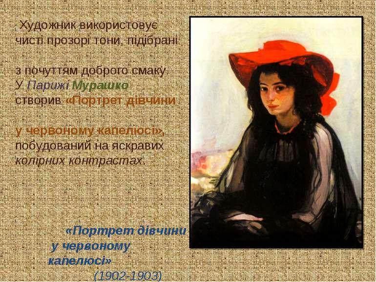 Художник використовує чисті прозорі тони, підібрані з почуттям доброго смаку....