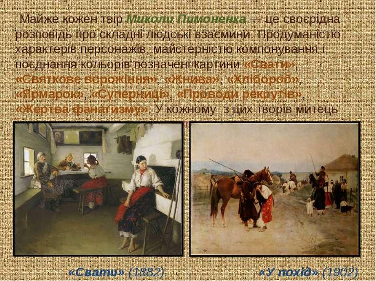 Майже кожен твір Миколи Пимоненка — це своєрідна розповідь про складні людськ...