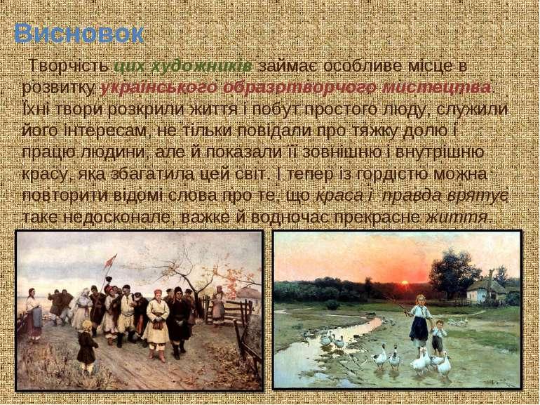 Висновок Творчість цих художників займає особливе місце в розвитку українсько...