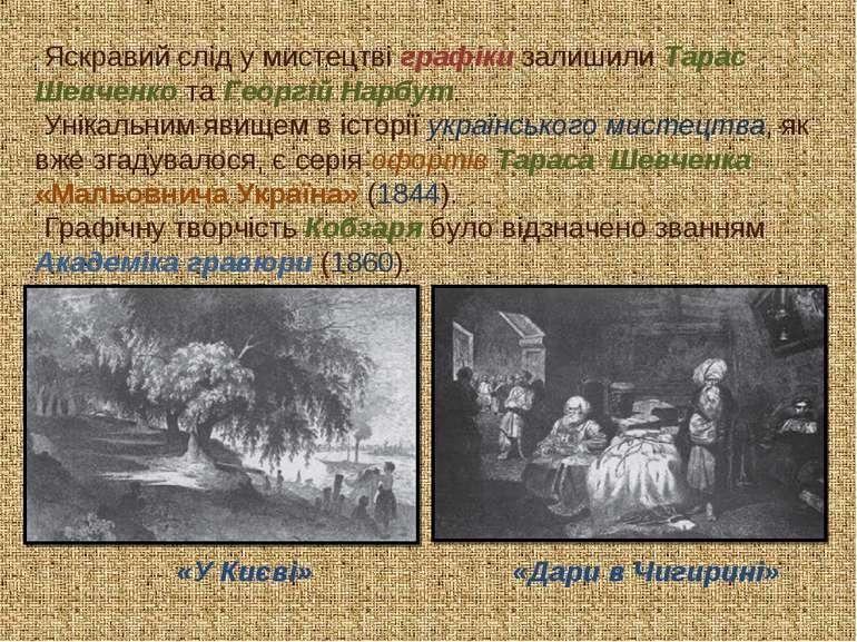 Яскравий слід у мистецтві графіки залишили Тарас Шевченко та Георгій Нарбут. ...