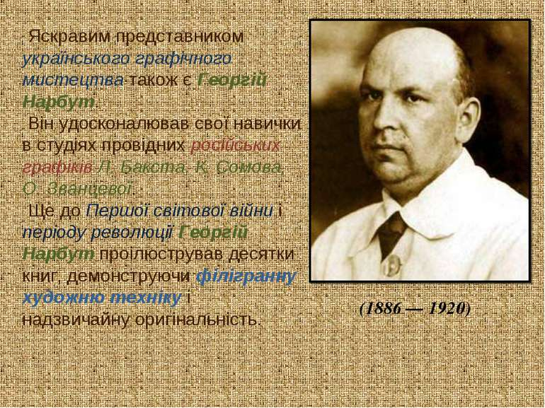 Яскравим представником українського графічного мистецтва також є Георгій Нарб...