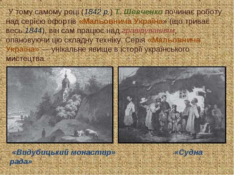 У тому самому році (1842 р.) Т. Шевченко починає роботу над серією офортів «М...