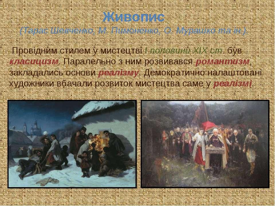 Живопис (Тарас Шевченко, М. Пимоненко, О. Мурашко та ін.). Провідним стилем у...