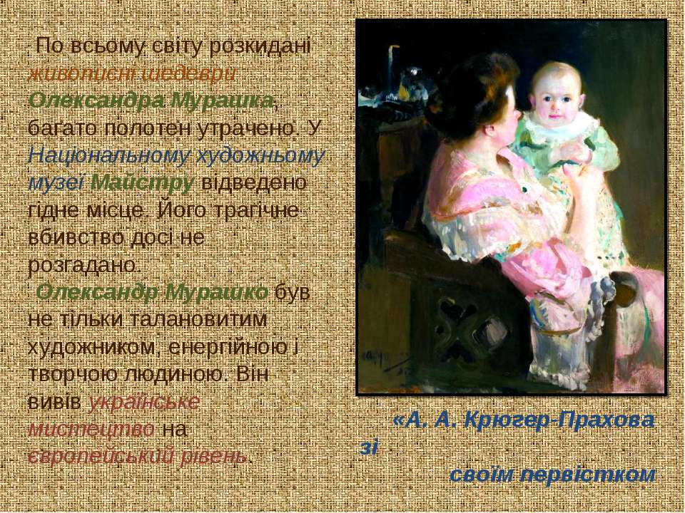 По всьому світу розкидані живописні шедеври Олександра Мурашка, багато полоте...