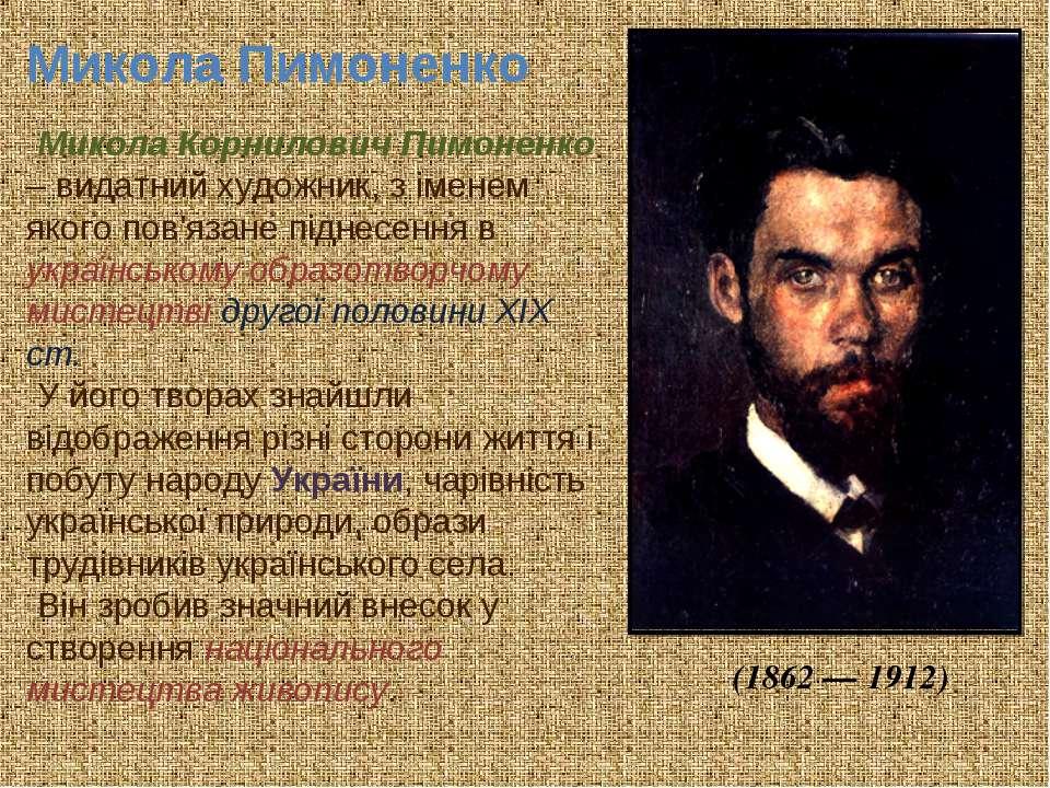 Микола Корнилович Пимоненко – видатний художник, з іменем якого пов'язане під...