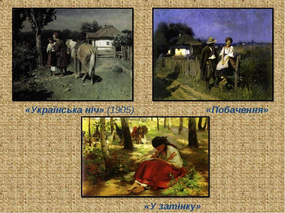 «Українська ніч» (1905) «Побачення» «У затінку»