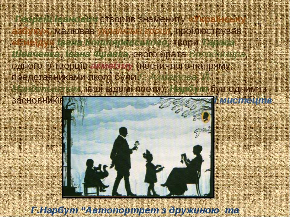 Георгій Іванович створив знамениту «Українську азбуку», малював українські гр...