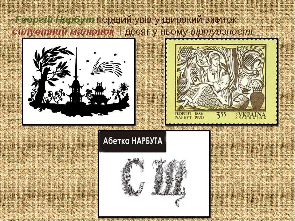 Георгій Нарбут перший увів у широкий вжиток силуетний малюнок і досяг у ньому...