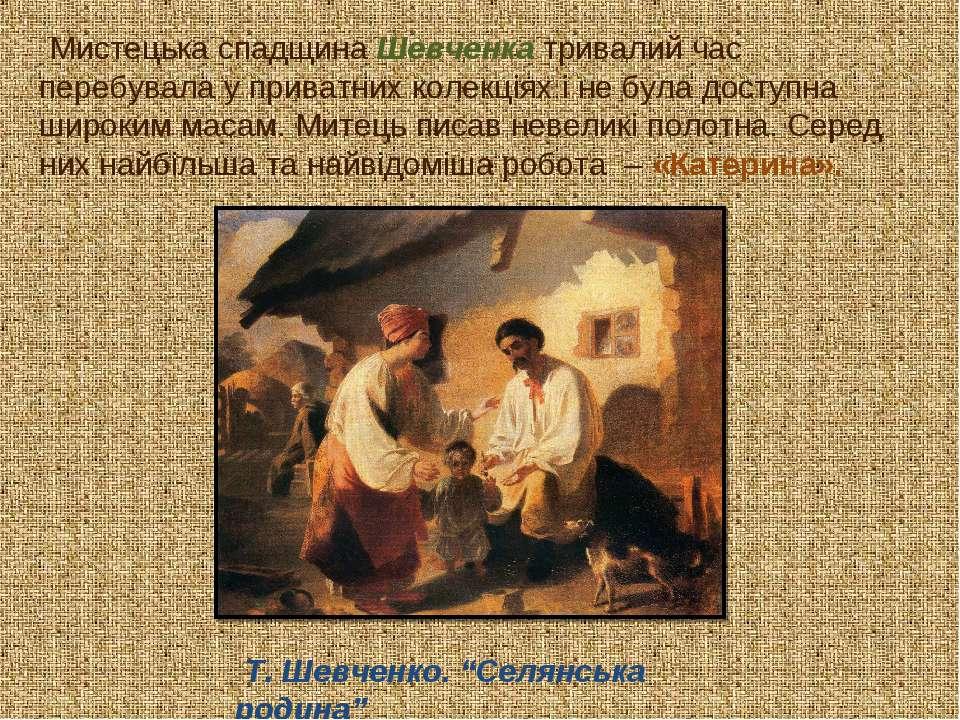 Мистецька спадщина Шевченка тривалий час перебувала у приватних колекціях і н...