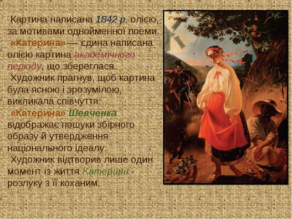 Картина написана 1842 р. олією, за мотивами однойменної поеми. «Катерина» — є...