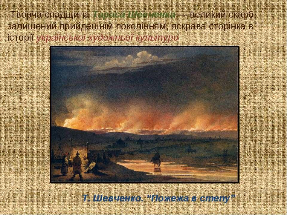 Творча спадщина Тараса Шевченка — великий скарб, залишений прийдешнім поколін...