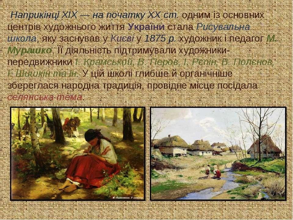Наприкінці ХІХ — на початку ХХ ст. одним із основних центрів художнього життя...