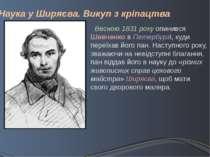 Весною 1831 року опинився Шевченко в Петербурзі, куди переїхав його пан. Наст...
