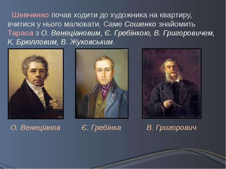 Шевченко почав ходити до художника на квартиру, вчитися у нього малювати. Сам...