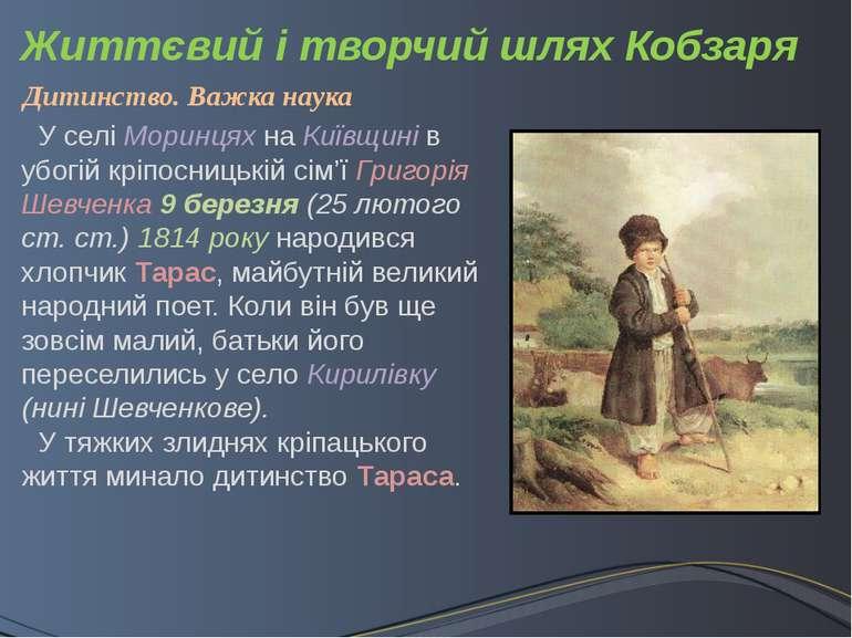 Життєвий і творчий шлях Кобзаря Дитинство. Важка наука У селі Моринцях на Киї...