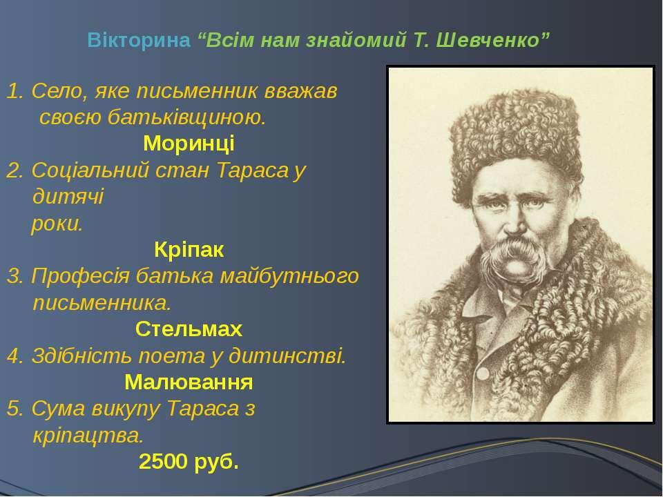 """Вікторина """"Всім нам знайомий Т. Шевченко"""" 1. Село, яке письменник вважав своє..."""
