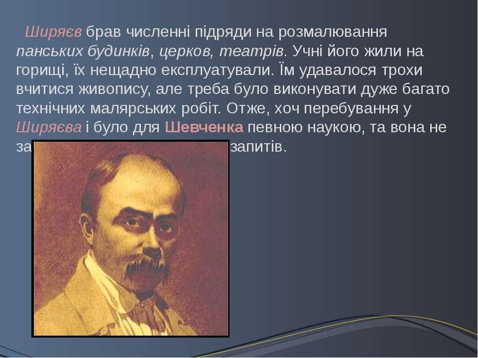 Ширяєв брав численні підряди на розмалювання панських будинків, церков, театр...