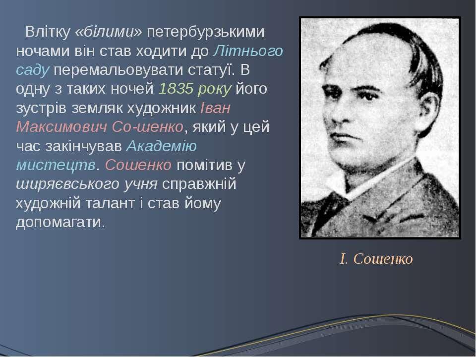Влітку «білими» петербурзькими ночами він став ходити до Літнього саду перема...