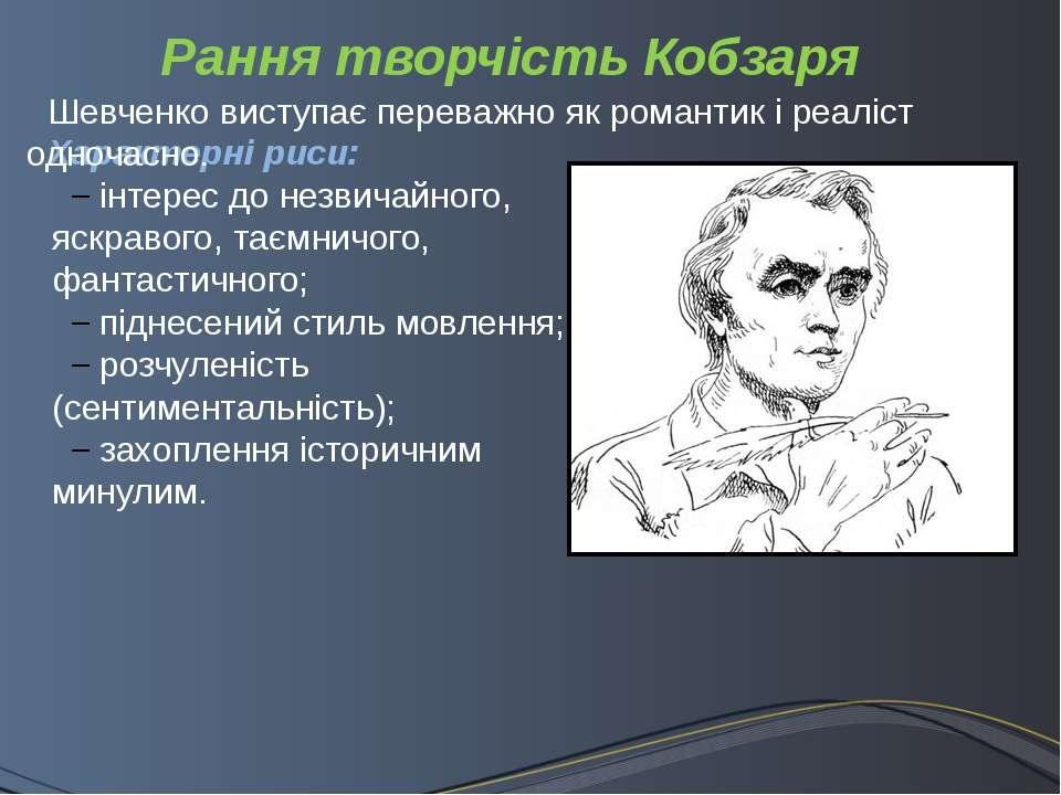 Рання творчість Кобзаря Характерні риси: інтерес до незвичайного, яскравого, ...