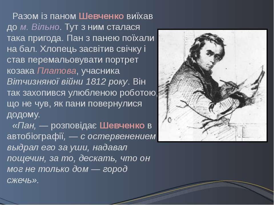 Разом із паном Шевченко виїхав до м. Вільно. Тут з ним сталася така пригода. ...