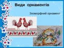 Види орнаментів Зооморфний орнамент http://linda6035.ucoz.ru/