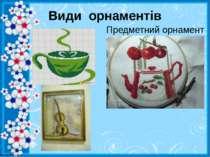 Види орнаментів Предметний орнамент http://linda6035.ucoz.ru/
