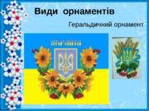 Види орнаментів Геральдичний орнамент http://linda6035.ucoz.ru/