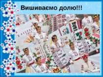 Вишиваємо долю!!! http://linda6035.ucoz.ru/