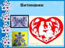 Витинанки http://linda6035.ucoz.ru/