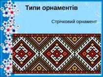 Типи орнаментів Стрічковий орнамент http://linda6035.ucoz.ru/