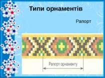 Типи орнаментів Рапорт http://linda6035.ucoz.ru/