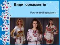 Види орнаментів Рослинний орнамент http://linda6035.ucoz.ru/