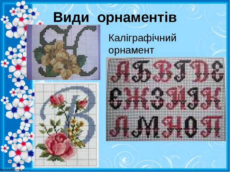 Види орнаментів Каліграфічний орнамент http://linda6035.ucoz.ru/