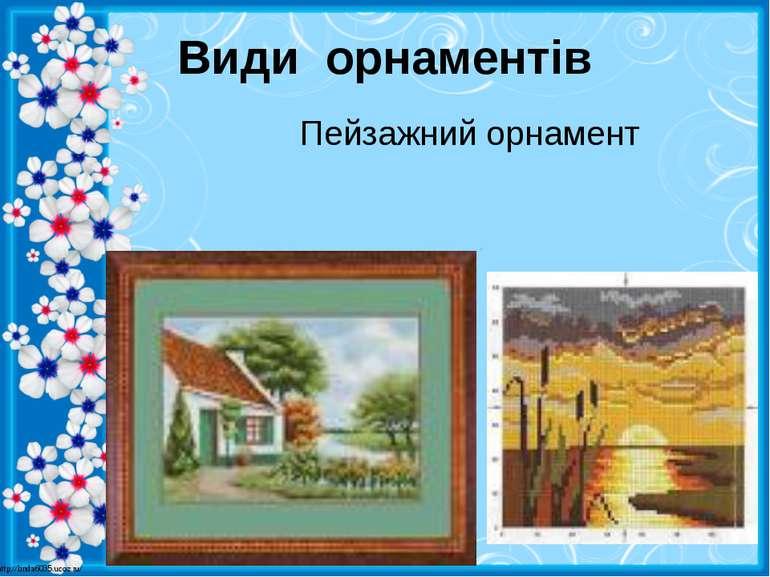 Види орнаментів Пейзажний орнамент http://linda6035.ucoz.ru/