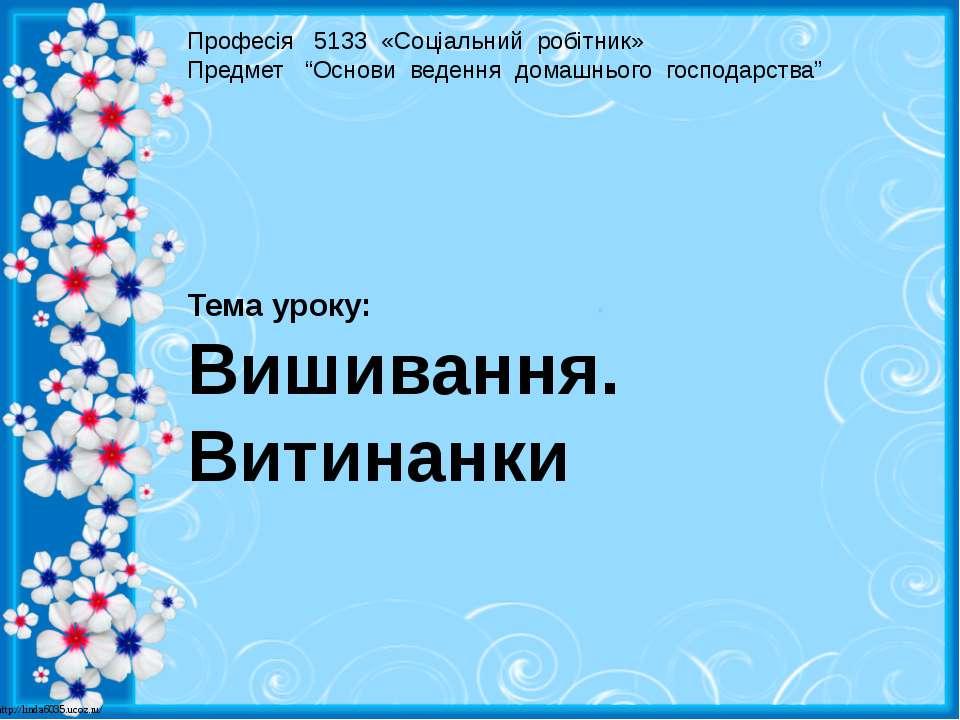 """Професія 5133 «Соціальний робітник» Предмет """"Основи ведення домашнього господ..."""